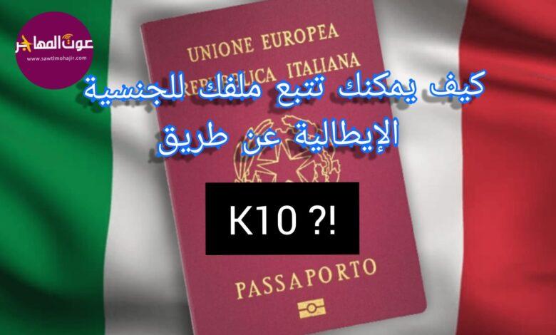 هل قمت بطلب الجنسية الإيطالية ! سنشرح لك كيف يمكنك تتبع ملفك عن طريق k 10 ؟؟