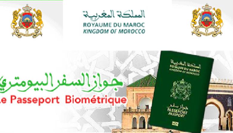 جواز السفر المغربي البيومتري