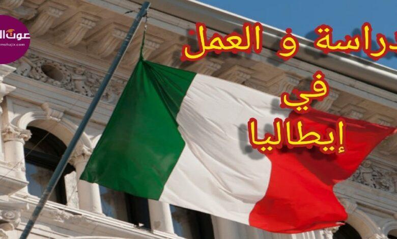 التكوين المهني فيإيطاليا و الإعتراف بشهادة البلد الأصلي ، دليلك الشامل