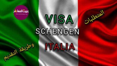 متطلبات الحصول على تأشيرة السفر لإيطاليا