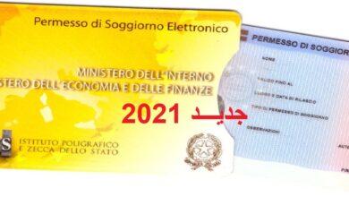 جديد! تغيير أوراق الإقامة الدائمة بإيطاليا
