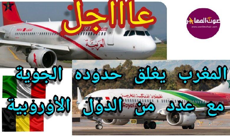 تعليق الرحلات الجوية المغربية بين إيطاليا و بلجيكا ابتداء من منتصف ليل 2 مارس 2021
