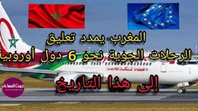 سيواصل المغرب تعليق الرحلات الجوية إلى سبع دول أوروبية